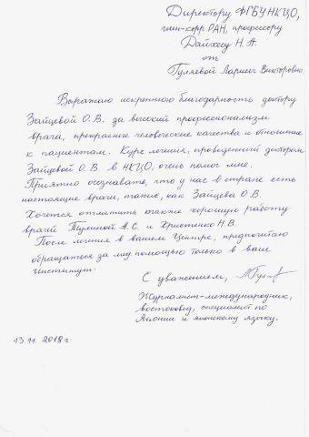 Голосовые поздравления мужу с годовщиной свадьбы от путина